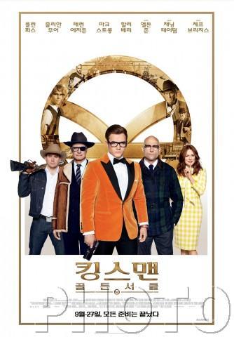 영화 킹스맨: 골든 서클 포스터