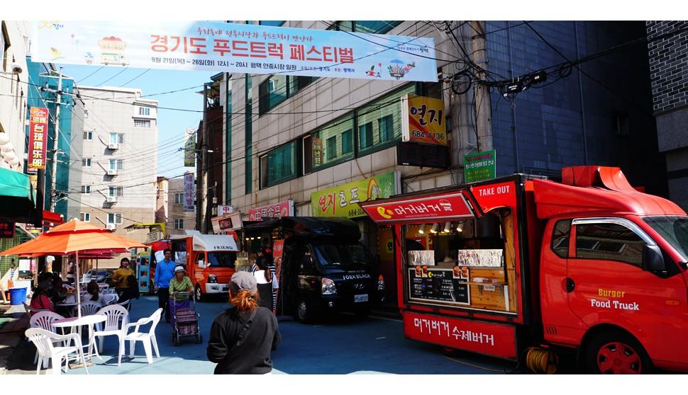 경기도 '굿모닝 푸드트럭페스티벌'