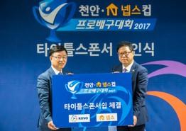 (주)넵스, 2017 KOVO컵 대회 타이틀스폰서 계약 체결