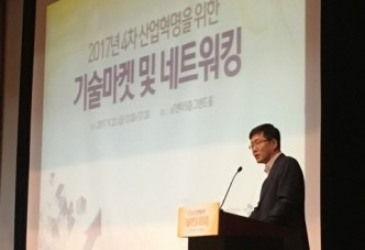 중소벤처기업부, 4차 산업혁명을 위한 기술마켓 및 네트워킹 개최