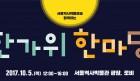 서울역사박물관, 추석 행사 <한가위 한마당> 개최 안내