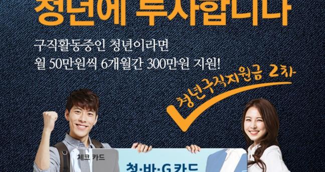 경기도 청년구직지원금 경쟁률 '6.1 대 1'